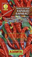 Семена Перец острый Карабас Барабас 0,3 грамма Аэлита