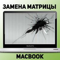 "Замена матрицы MacBook 12"" 2015 в Донецке"