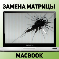 "Замена матрицы MacBook 13"" 2006-2008 в Донецке"
