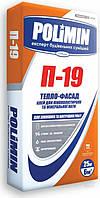 Клей для пенопласта и минваты POLIMIN П-19, 25 кг