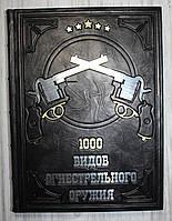"""Книга на подарок """"1000 видов огнестрельного оружия"""". В кожаном переплете."""