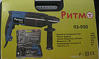 Перфоратор электрический РИТМ ПЭ-950