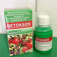 Бетоксон 50мл оригинал купить оптом в Одессе от производителя