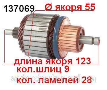 Якорь (ротор) для стартера Bosch FORD CHEVROLET DAEWOO ISUZU MERCEDES-BENZOPEL TOYOTA VAUXHALL VOLKSWAGEN