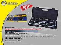 Профессиональный набор инструментов СТАЛЬ 24 ед. 70022