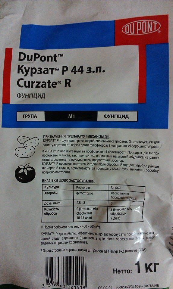 Фунгицид Курзат Р 44% с.п.(1кг)-для защиты огурцов, овощей.