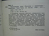Бирс А. Заколоченное окно (б/у)., фото 7