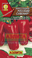 Семена Перец сладкий Русский Сувенир 0,2 грамма Аэлита