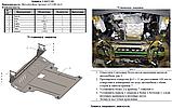 Защита картера двигателя Mercedes-Benz Sprinter (Мерседес-Бенц Спринтер) W906 2006-, фото 8