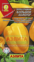 Семена Перец сладкий Большое Золото 0,2 грамма Аэлита