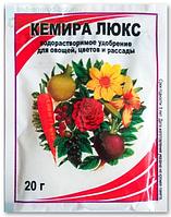Кемира Люкс 20г купить оптом в Одессе от производителя
