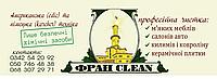 Професійна хімчистка меблів, килимів, салонів авто, керамічної плитки в Івано-Франківську
