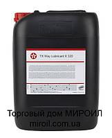 Смазочное масло для направляющих скольжения TEXACO Way Lubricant X320 канистра 20л
