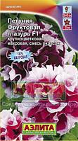 Семена Петуния Фруктовая Глазурь F1многоцветковая  махровая смесь окрасок 10 семян Аэлита