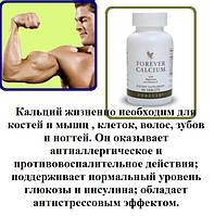 Биодоступный Форевер Кальций, США, Forever Calcium,  90 таблеток