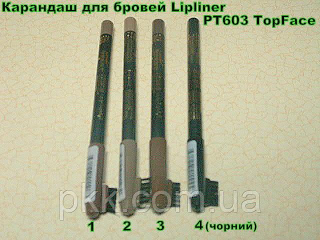 Карандаш для бровей Lipliner PT603 Topface