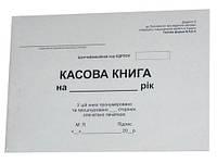 Книга Касовая А4 офс 48 л Укрбланк