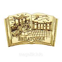 """Деревянный сувенир - магнит Евпатория """"Раскрытая книга: Памятник Гераклу"""""""