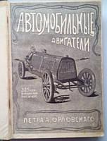 Книга автомобильные двигатели, автор П.Орловский  1913 год