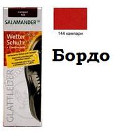 Крем для обуви Salamander Кампари (Бордо) 144