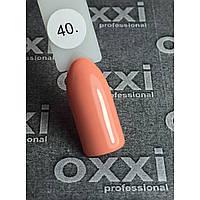 Гель-лак OXXI Professional № 040 (лососевый, эмаль), 8 мл