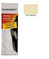 Крем для обуви Salamander Скорлупа (бежевый) 001