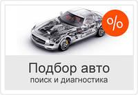 Проверка/осмотр авто перед покупкой. Автоподбор. Авто под ключ