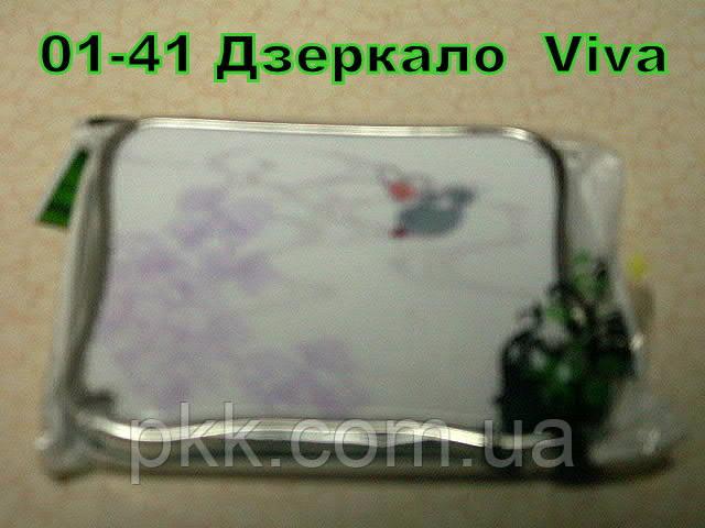 01-41 Дзеркало  Viva