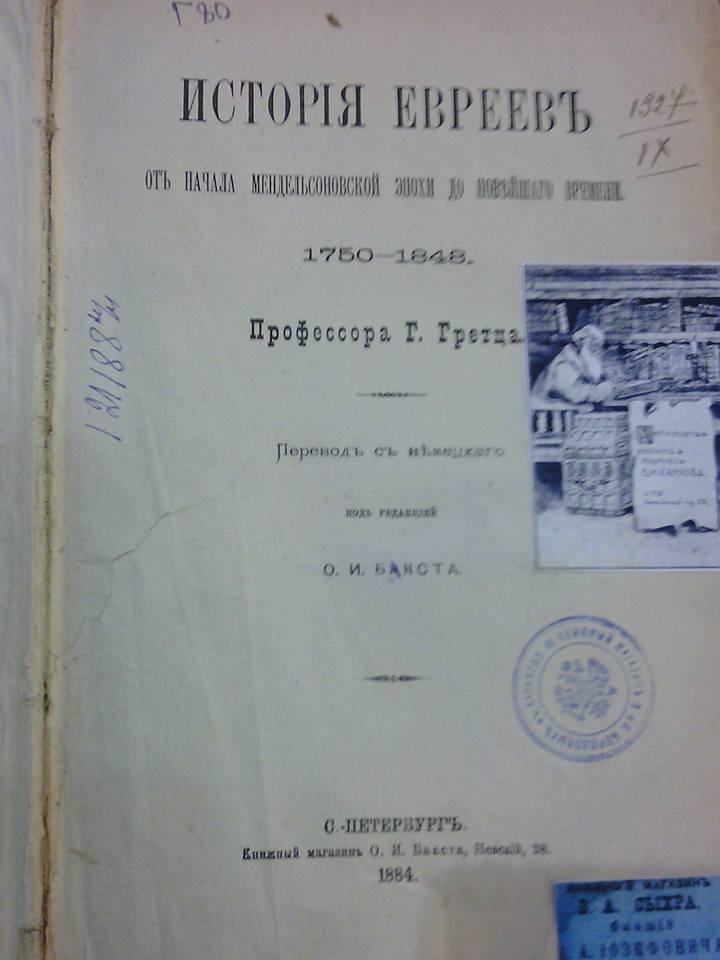 Книга История евреев  Проф. Г.Гретц  1884 год