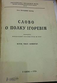 Книга Слово о полку Ігоревім  Академік В.Перетц  1926 рік