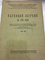 Книга Науковий збірник за 1924 рік  видання 1925 року Всеукраїнська академія наук