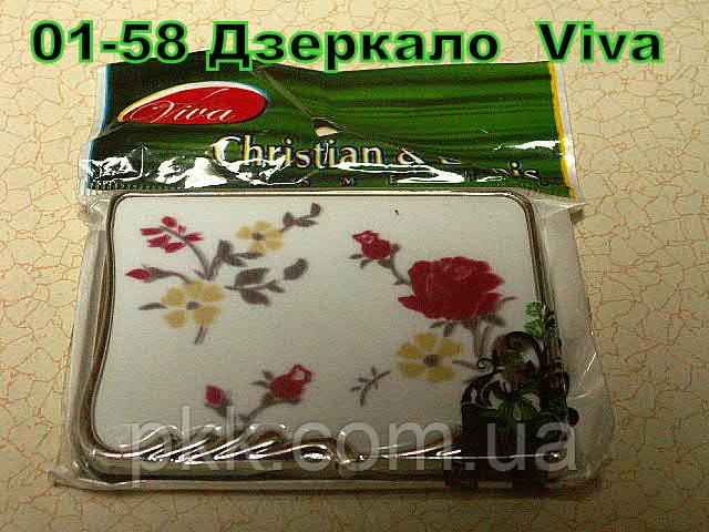 01-58 Дзеркало  Viva