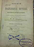 Книга Лекции о болезнях печени желчных путей и печени  И.М.Шарко  1879 год
