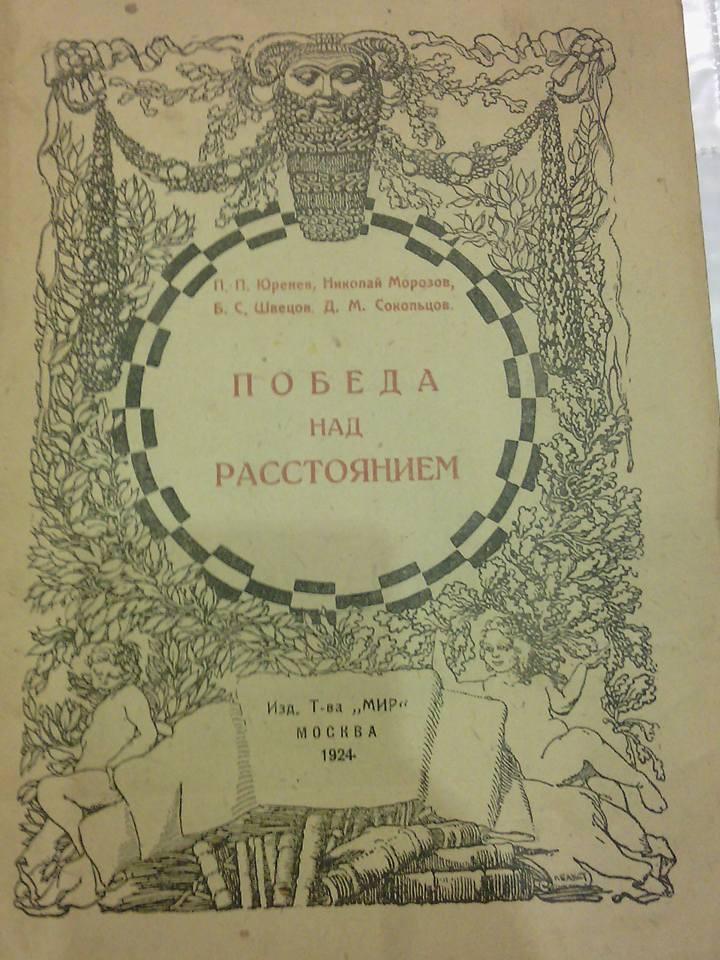 Книга Победа над расстоянием  1924 год  Авторы Юренев  Н.Морозов  Б.Швецов Д.Сокольцов