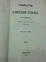 Книга Руководство к сравнительной статистике  К.Ф.Кольба  1862 год