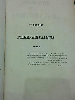 Книга Руководство к сравнительной статистике  К.Ф.Кольба  1862 год, фото 2