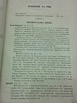 Книга Руководство к сравнительной статистике  К.Ф.Кольба  1862 год, фото 3