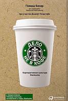 Дело не в кофе. Корпоративная культура Starbucks. Бехар Г.