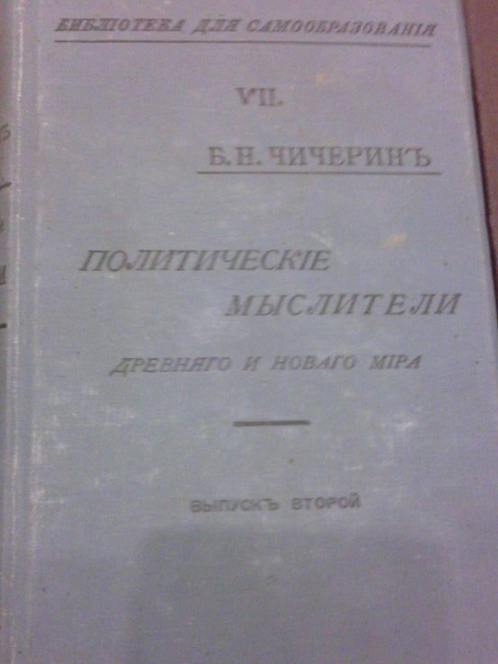 Книга Политические мыслители древнего и старого мира  Б.Н.Чечерин  1897 год