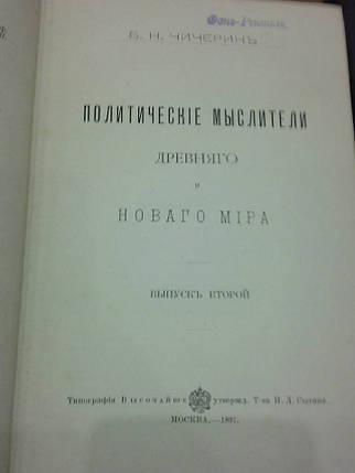 Книга Политические мыслители древнего и старого мира  Б.Н.Чечерин  1897 год, фото 2