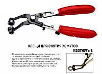 Съемник хомутов патрубков