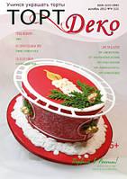 Журнал Торт Деко - Декабрь 2013 №4 (13)