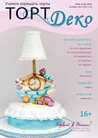 Журнал Торт Деко - Октябрь 2013 №3 (12)