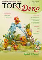 Журнал Торт Деко - Февраль 2014 №1 (14)