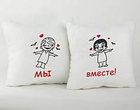 Подушка для влюбленных Мы вместе 2 шт.