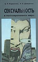 Сексуальность в постсовременном мире. Короленко Ц., Дмитриева Н.