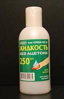 Жидкость для снятия лака без ацетона, 250 мл