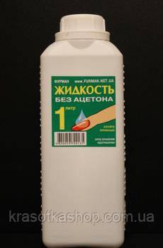 Рідина для зняття лаку без ацетону, 1 л ФУРМАН (ФУРМАН)