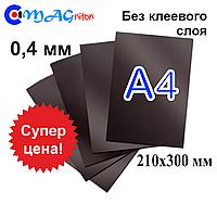 Магнитный винил в листах А4 без клеевого слоя 0,4 мм