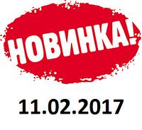 Поступления за 11 февраля 2017